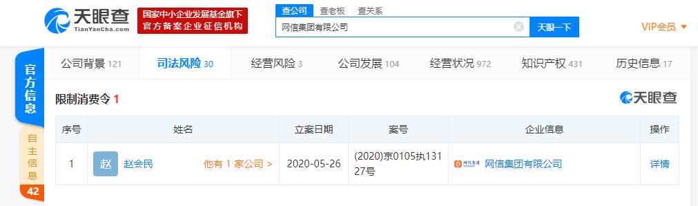 """""""先锋系""""网信集团有限公司法定代表人赵会民被限制消费"""