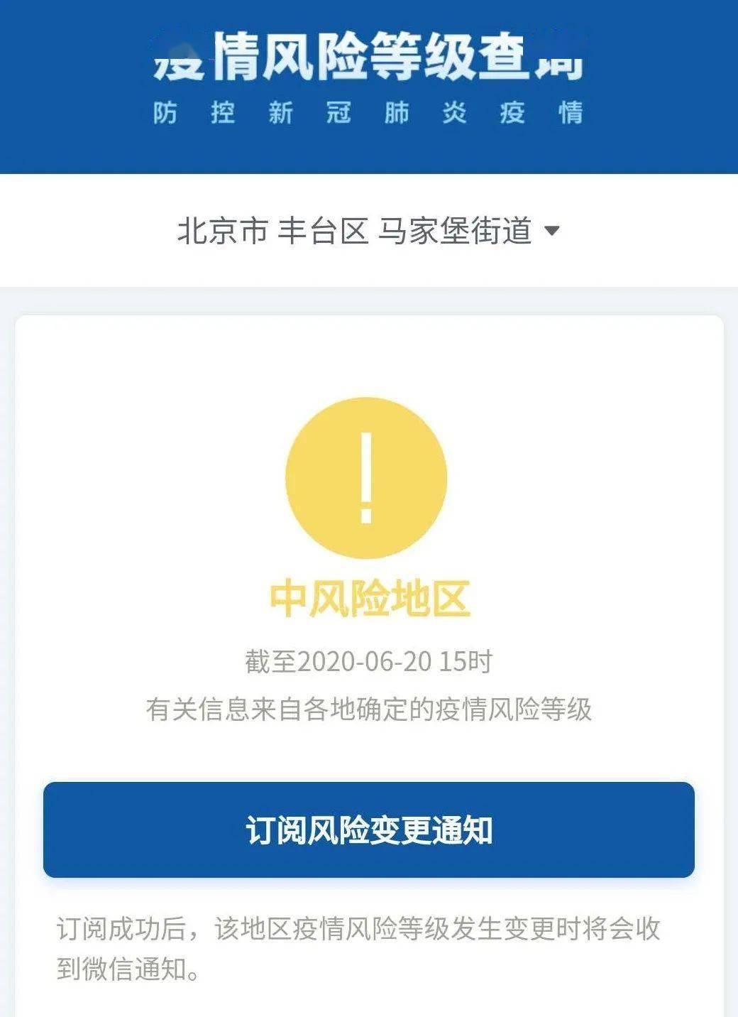 北京又一地升为中风险