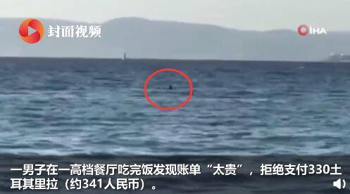 男子吃霸王餐从土耳其跳海游向爱琴海 警方对他进行批评教育后将其释放