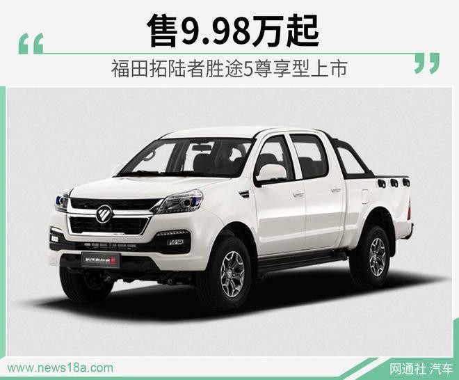 福田拓路生途5新增加独家销售9.98万元起