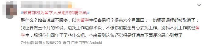 中美采取措施积极恢复留学正常化,中国教育部发布留学新政