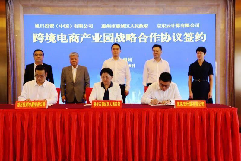 蚂蚁集团、京东智联云都来了!惠城区跨境电商、区块链金融将起飞
