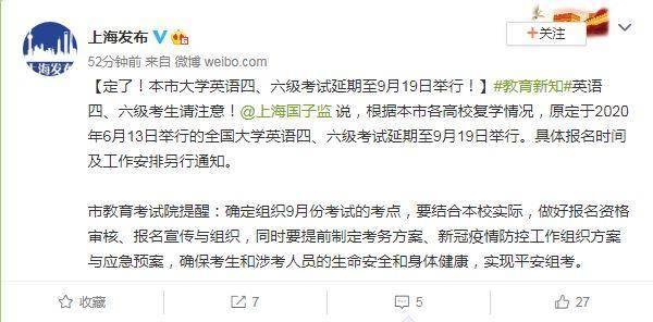 上海:大学英语四、六级考试延期至9月19日举行