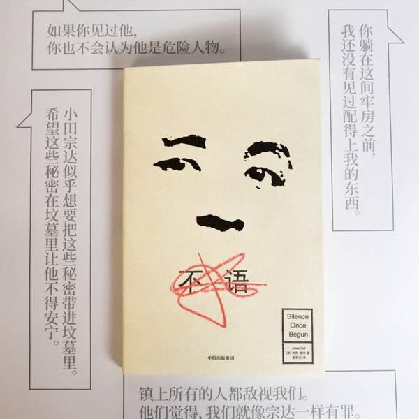 杰西·鲍尔:一个不像混文学圈的作家