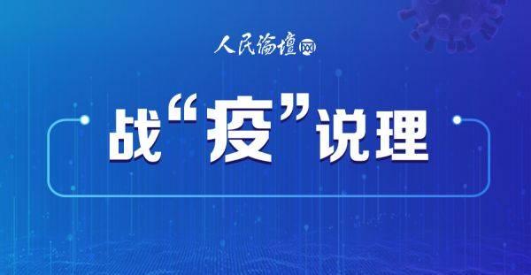 """【战""""疫""""说理】继续发挥制度优势打赢""""心理战疫"""""""