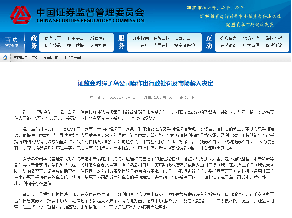 獐子岛扇贝逃亡真相揭晓,北斗卫星助力证监会,查实公司虚增利润1.31亿