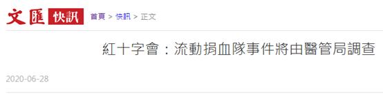 警察献血反被辱!香港红十字会称事件将由医管