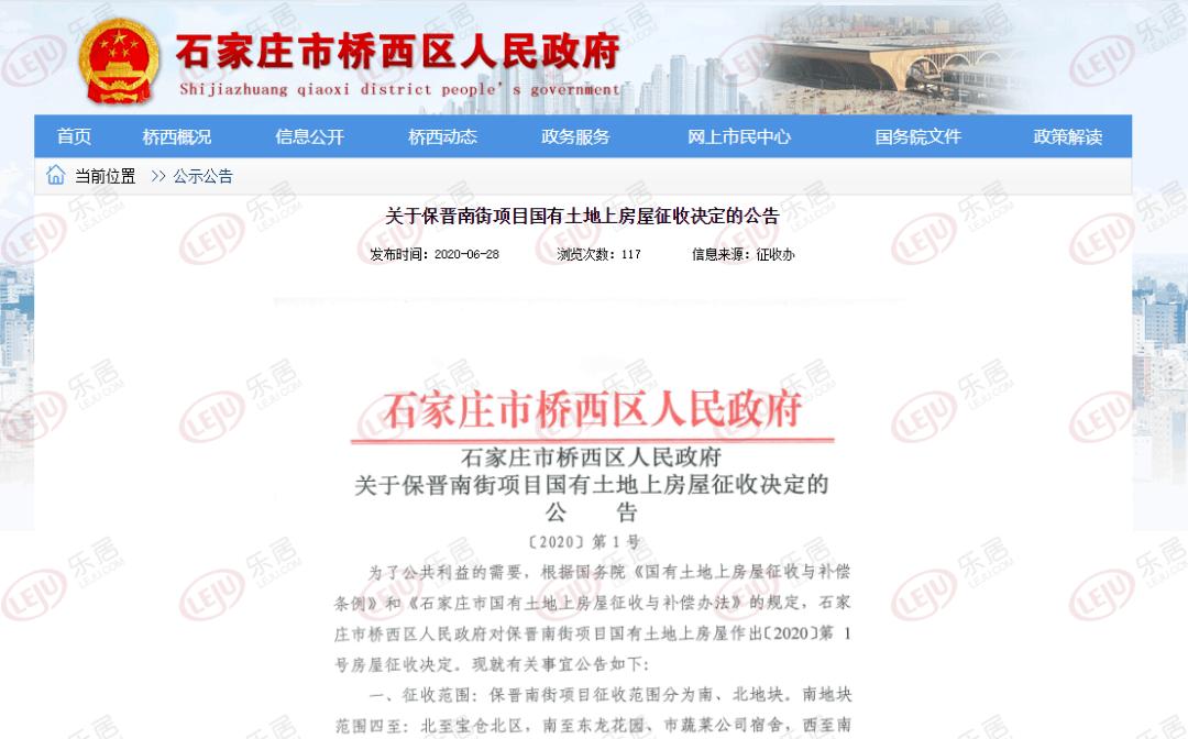 最新消息!保晋南街项目发布房屋征收决定公告!保利为社会资本合作企业