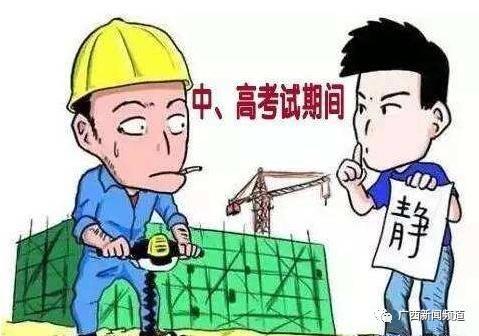 """南宁发布""""禁噪令""""!这些时段严管噪音污染,举报电话→"""