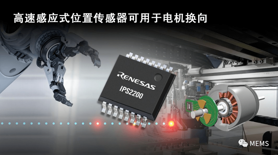 <b>瑞萨电子凭借高精度感应位置传感开启了工业电</b>
