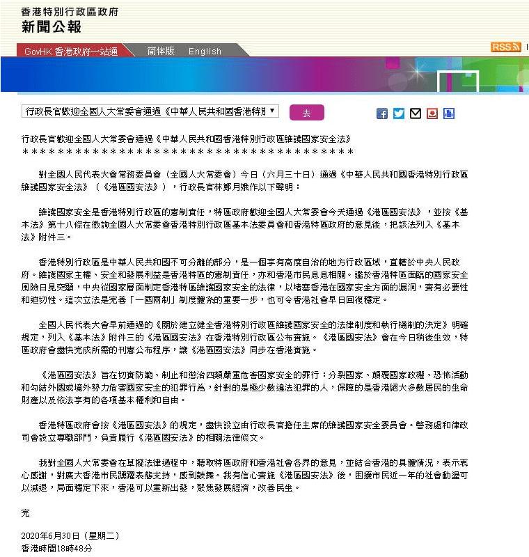 香港特区政府:欢迎全国人大常委会通过港区国