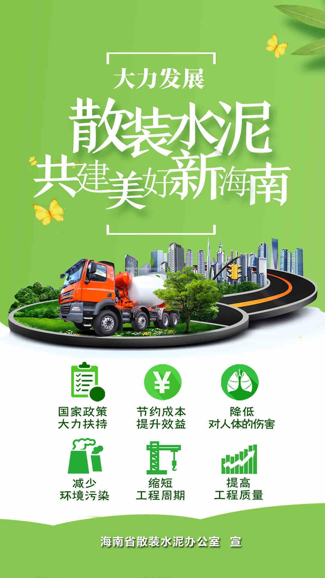 海南大力推广散装水泥提高经济效益实现环保节能