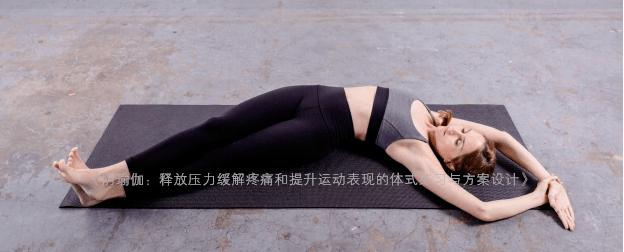 """给僵硬的脊柱""""松松绑"""",一套阴瑜伽序列动作释放压力,纠正体态 减肥窍门 第4张"""