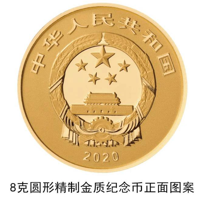 「纪念币」央行定于7月6日发行良渚古城遗址金银纪念币一套,