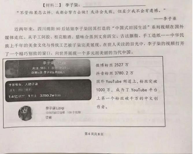 """李子柒进语文试卷,漠视了孩子的""""无知权""""红场阅兵中国方阵视频"""