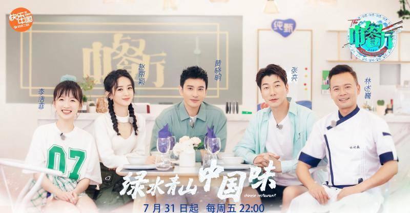 黄晓明再当店长,赵丽颖加盟《中餐厅4》