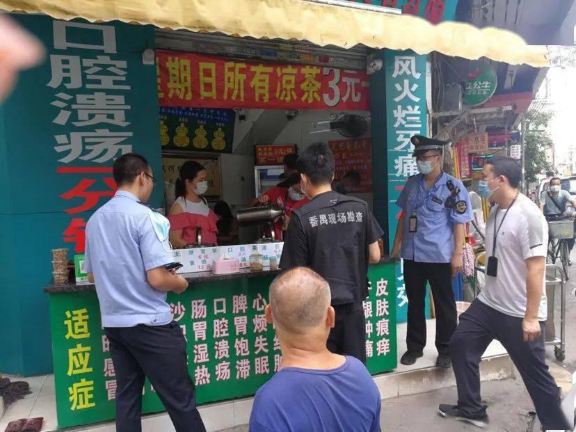 """广州14家""""问题凉茶""""店名单曝光!广和堂等多家在列"""