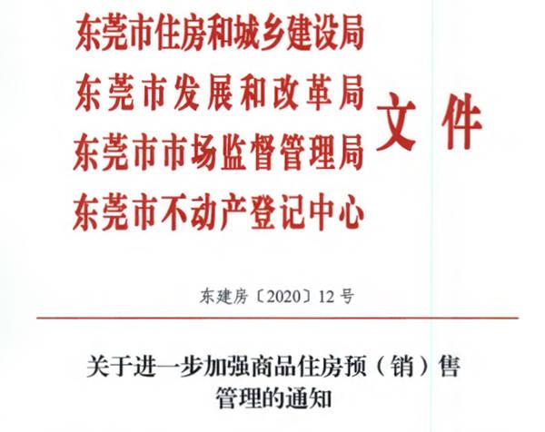 东莞:加快新盘入市,同地区新房房价3个月涨幅不得超10%