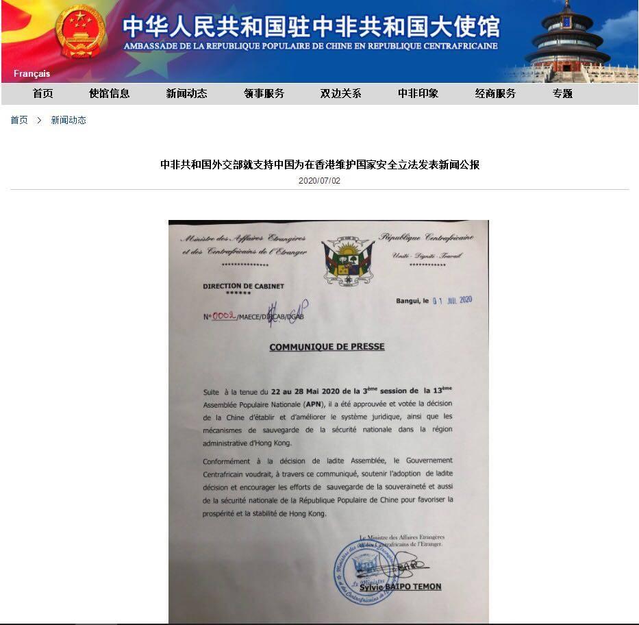 中非共和国外交部就支持中国为在香港维护国家安全立法发表新闻公报