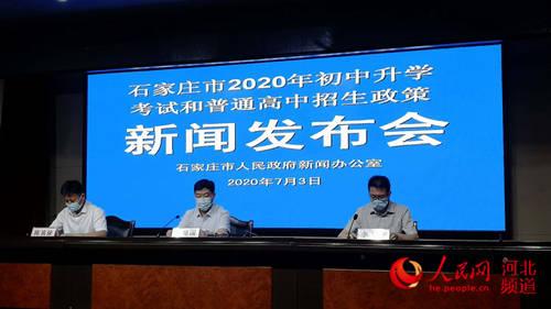 石家庄2020年初中升学考试和普通高中招生政策出台