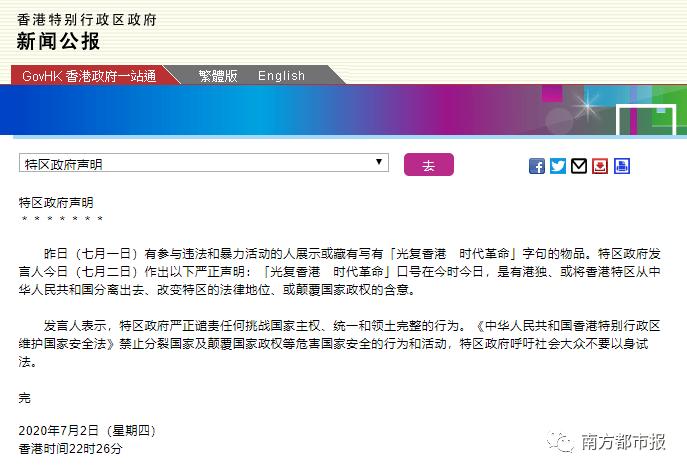 香港特区政府严正谴责!