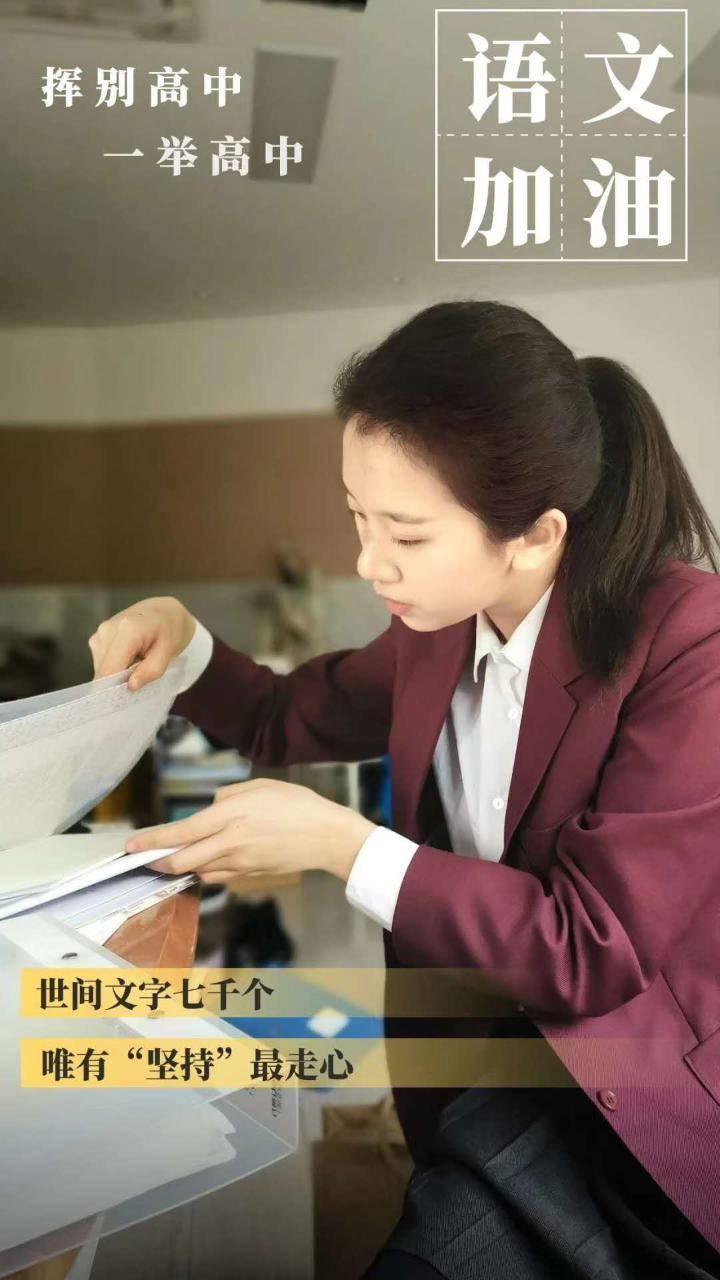 9张海报3年缩影 重庆一高考生家长将女儿备考故事做上海报