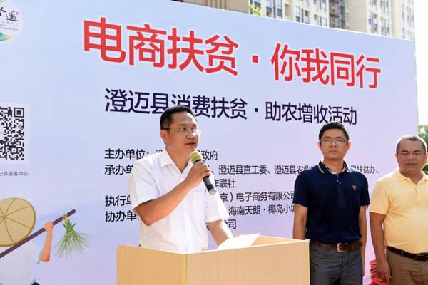 澄迈县举行电商扶贫集市线上线下共销售15.5万元