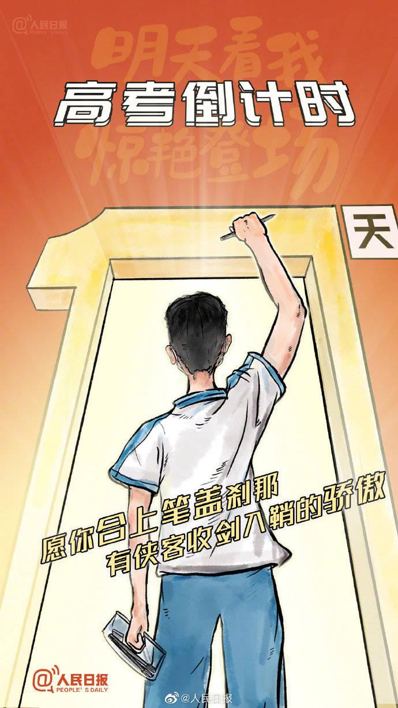 明天高考,转发海报,祝福每一位勇往直前的高考生
