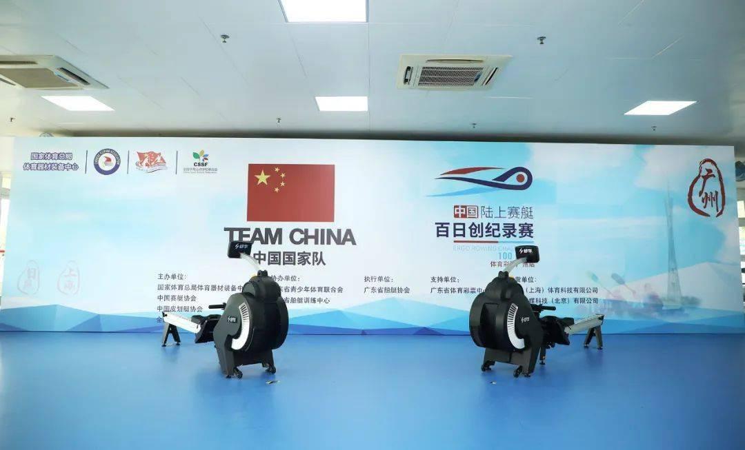 舒华划船器亮相中国陆上赛艇百日创纪录赛广州站