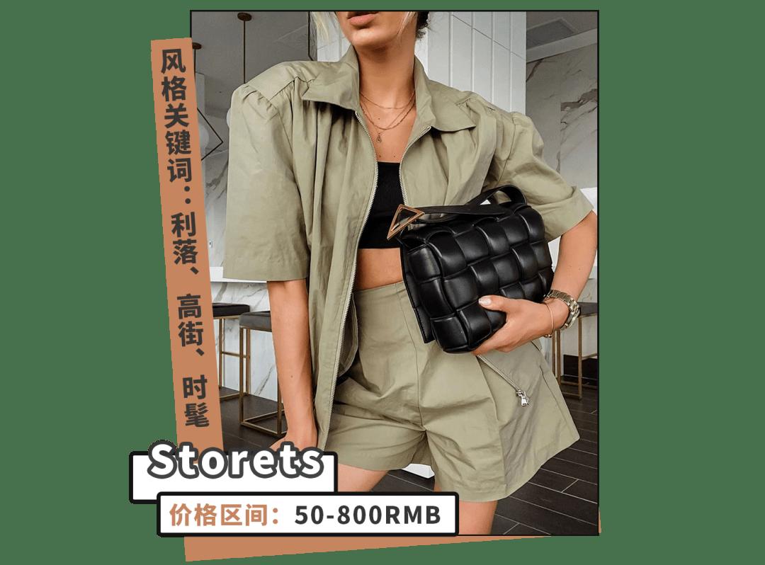 ins网红辣妹都在穿的5个快时尚品牌,比ZARA好看还便宜!