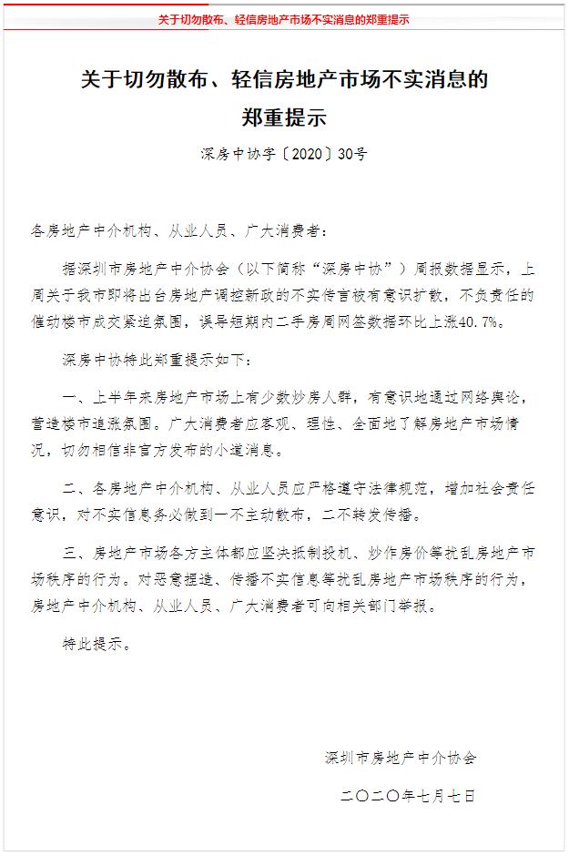 """辟谣了!深圳否认升级地产调控,这三地却加码调控给楼市""""降温""""!"""