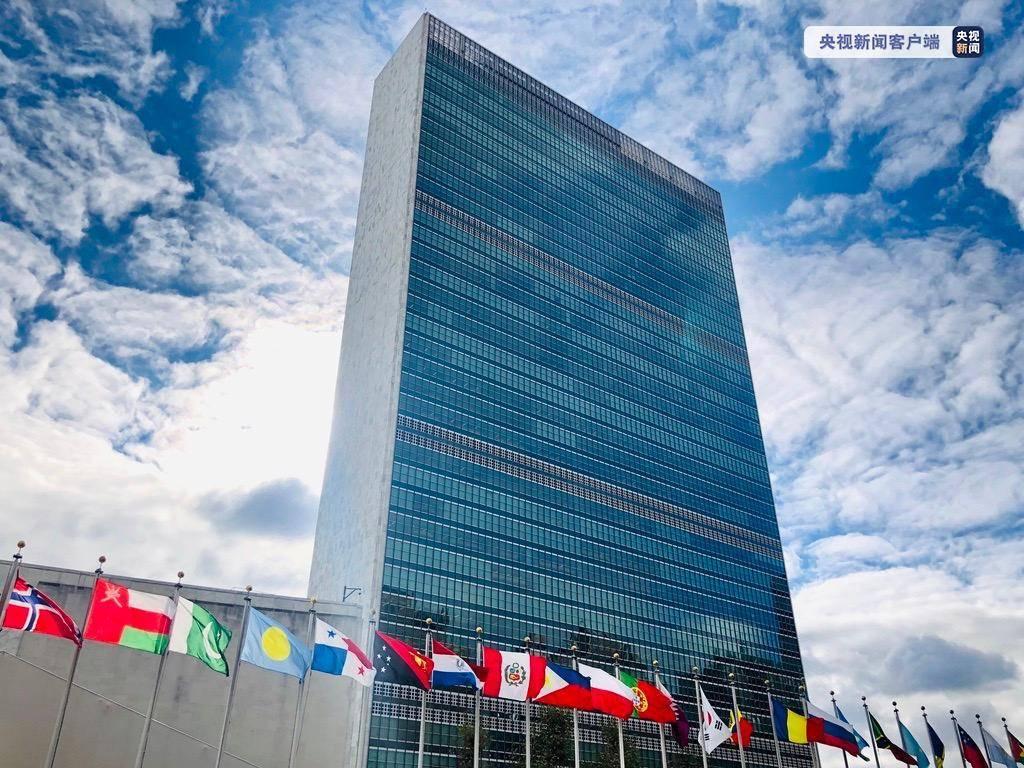 联合国秘书长发言人证实收到美国退出世卫通知