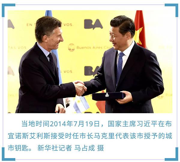 """同舟共济习近平心中中国与阿根廷的""""知音情"""""""