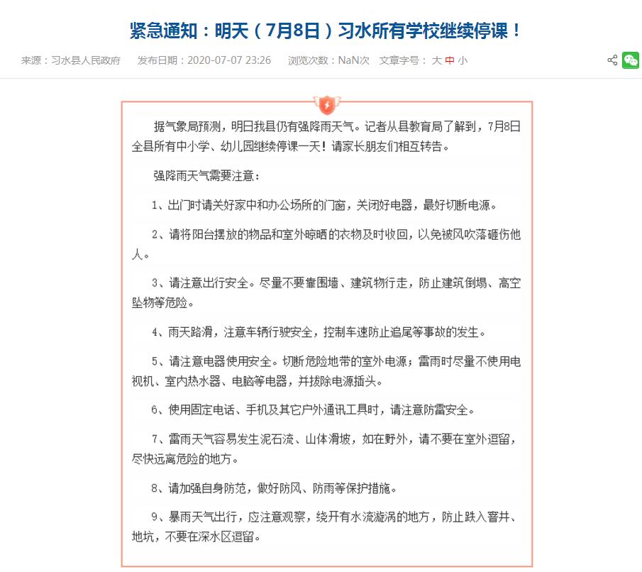 贵州习水县紧急通知:7月8日习水所有学校继续停课