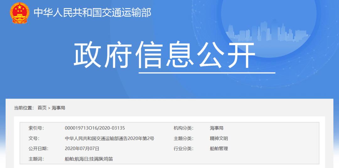 """交通运输部:7.11""""中国航海日"""",船舶挂满旗鸣笛"""