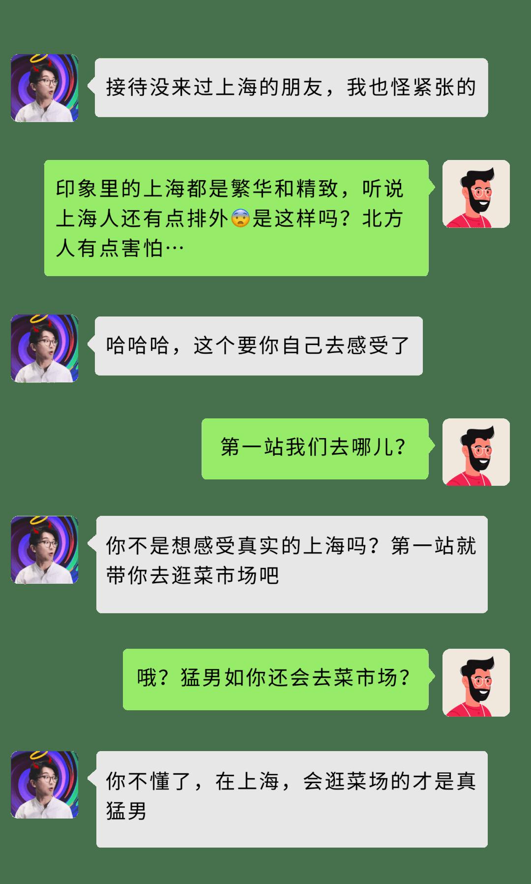 在上海,如何假装自己不是外地人