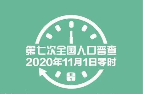 人口组织_四川省第七次全国人口普查研究课题开始申报啦!