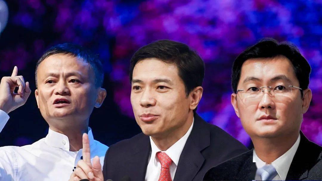 当李彦宏、马化腾、马云又站在了同一个舞台