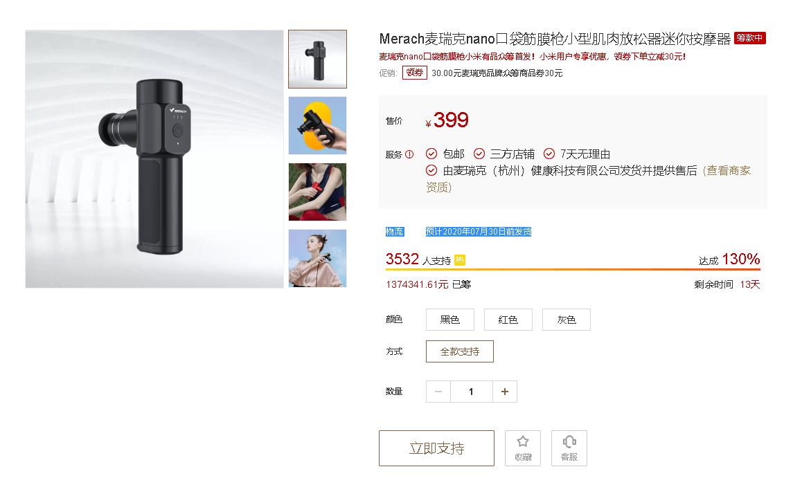 369元!小米有品众筹口袋按摩神器:体型小巧,易于携带