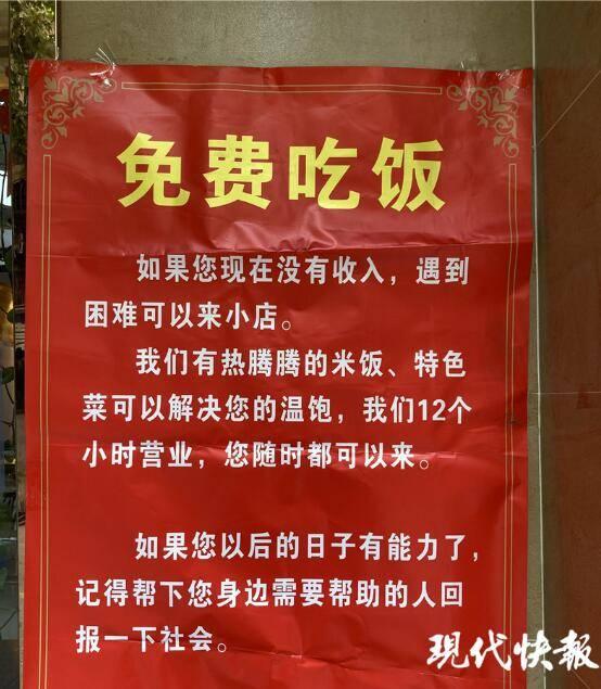"""南京有一家""""免费饭馆"""",经理的最大心愿是能给一个好"""