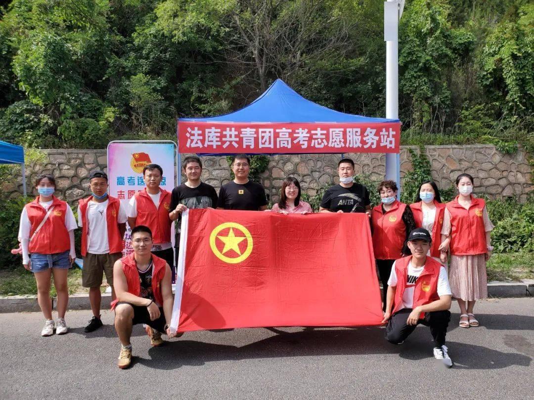 高考志愿助力学子--法库团县委开展助力