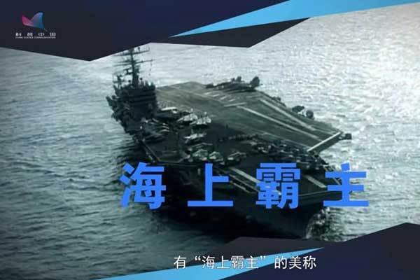 《世界军事强国海上力量特点》③美航母现状及发展趋势