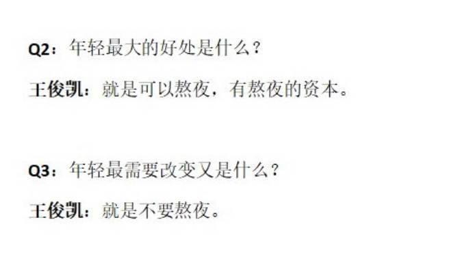王俊凯活成了段子,粉丝的快乐源泉