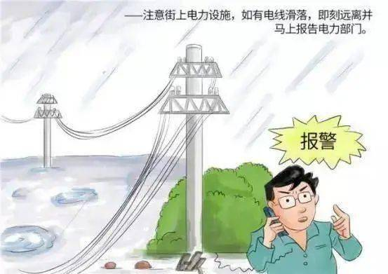 注意街上电力设施,如有电线滑落,即刻远离并报告村委会。