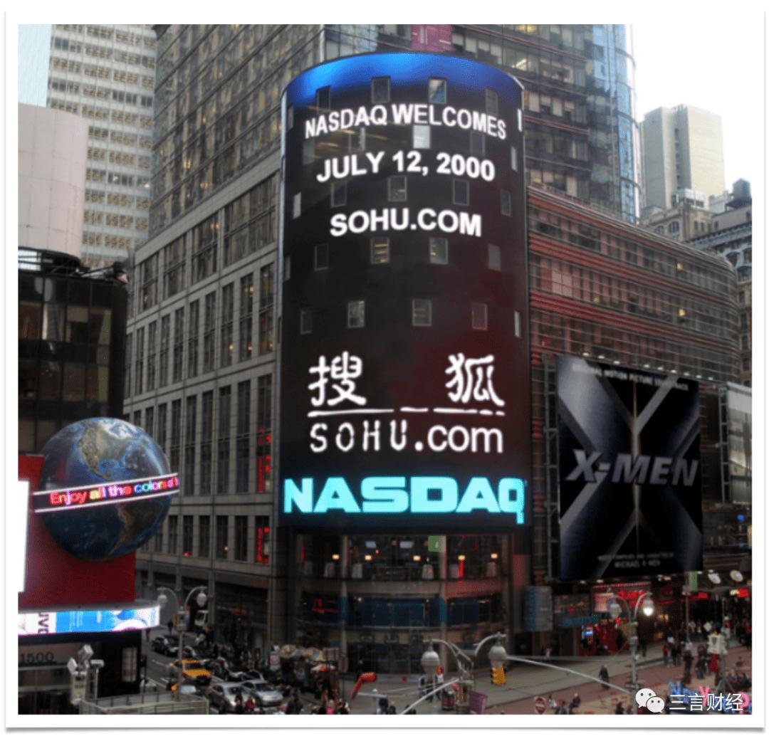 搜狐上市20年:回望黄金时代,前景未来可期