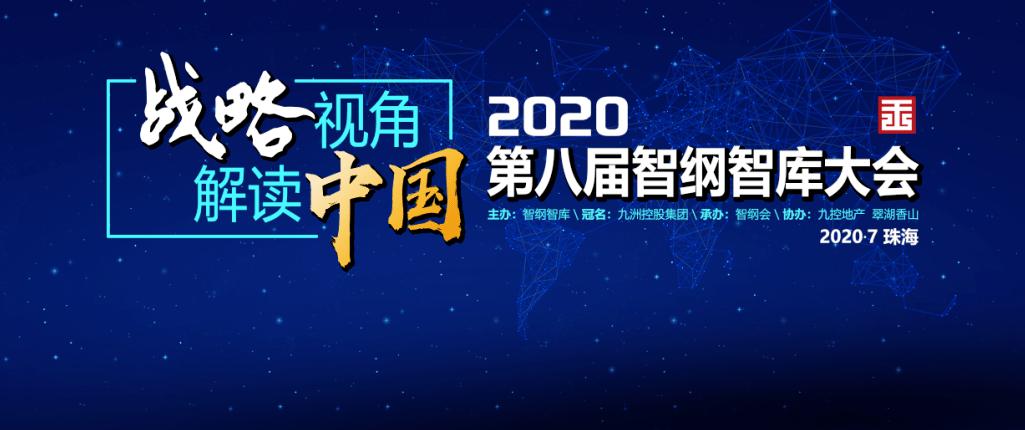 2020智纲智库大会珠海举行,解读大湾区发展下半场
