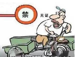 岳日志路某因无证驾驶柔性车被警方处以