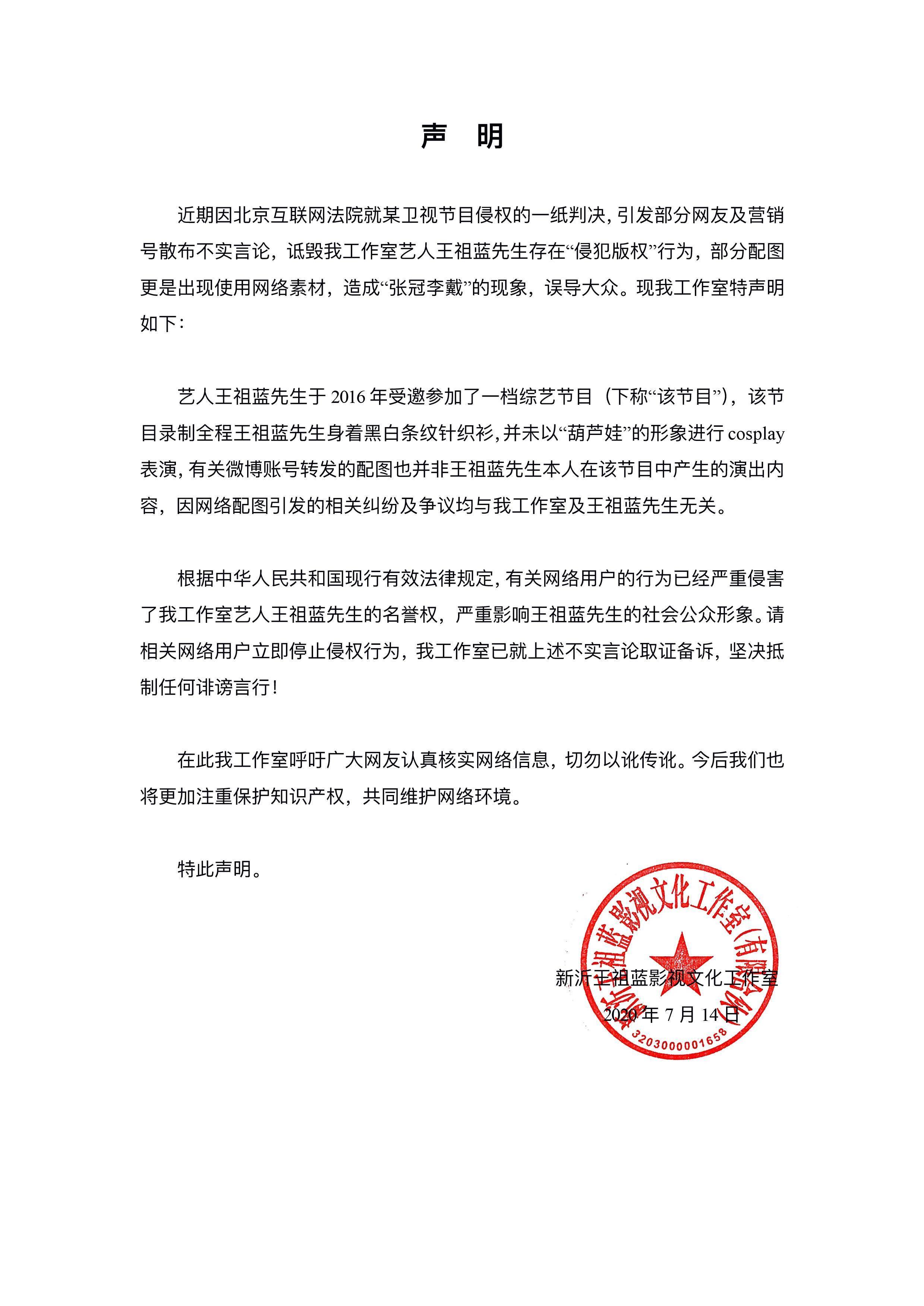 """王祖蓝工作室回应""""节目中模仿葫芦娃侵权"""",与本人无关"""