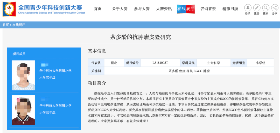 小学生研究喝茶抗癌获奖,武汉科协今早回应