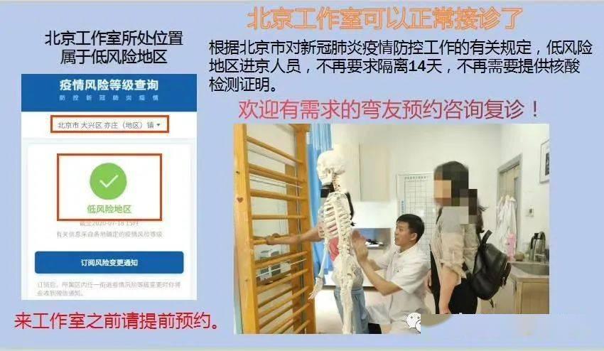 北京情况室正常接待医生。